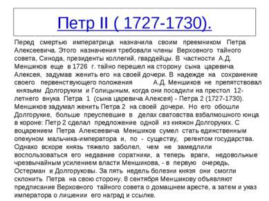 Петр II ( 1727-1730). Перед смертью императрица назначила своим преемником Пе...