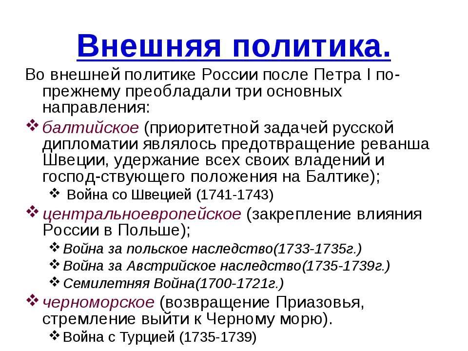 Внешняя политика. Во внешней политике России после Петра I по-прежнему преобл...