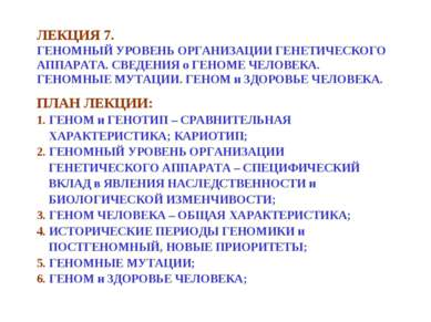ЛЕКЦИЯ 7. ГЕНОМНЫЙ УРОВЕНЬ ОРГАНИЗАЦИИ ГЕНЕТИЧЕСКОГО АППАРАТА. СВЕДЕНИЯ о ГЕН...