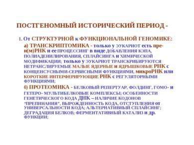 ПОСТГЕНОМНЫЙ ИСТОРИЧЕСКИЙ ПЕРИОД - 1. От СТРУКТУРНОЙ к ФУНКЦИОНАЛЬНОЙ ГЕНОМИК...