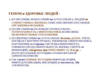 ГЕНОМ и ЗДОРОВЬЕ ЛЮДЕЙ - 1. НУЛИСОМИЯ, МОНОСОМИИ по АУТОСОМАМ у ЛЮДЕЙ не СОВМ...