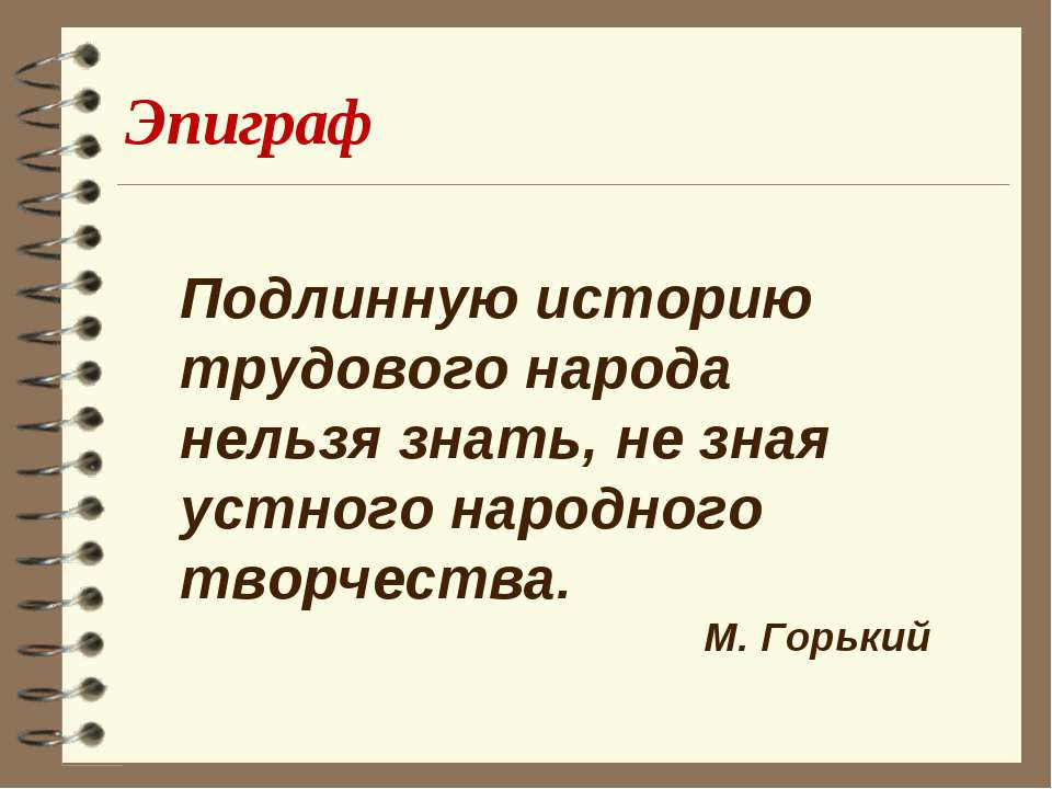 Подлинную историю трудового народа нельзя знать, не зная устного народного тв...