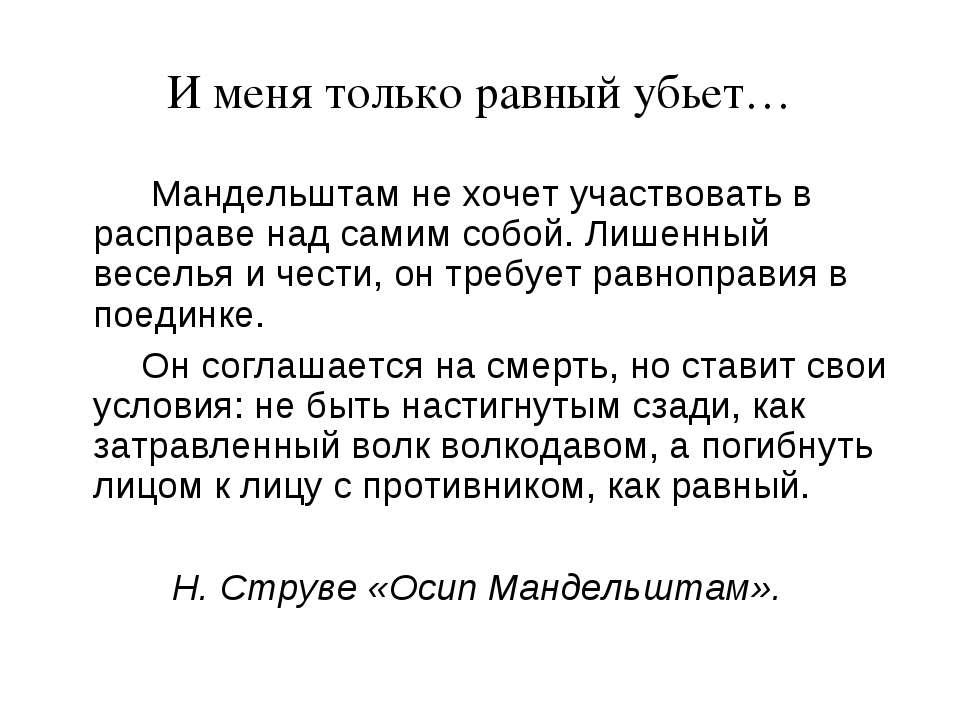И меня только равный убьет… Мандельштам не хочет участвовать в расправе над с...