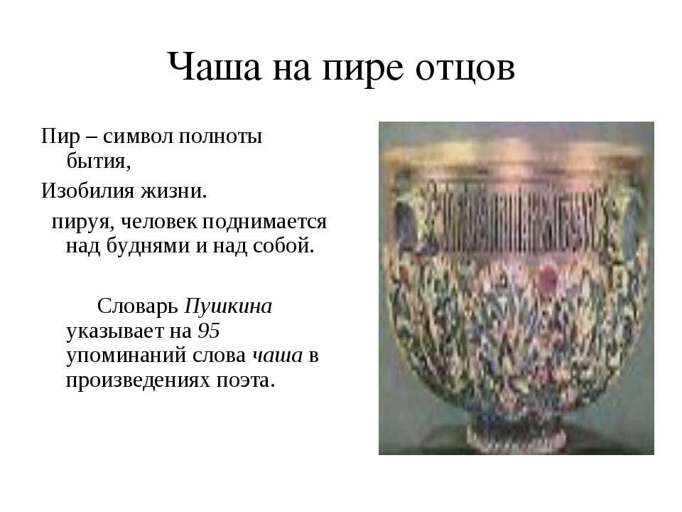 Чаша на пире отцов Пир – символ полноты бытия, Изобилия жизни. пируя, человек...