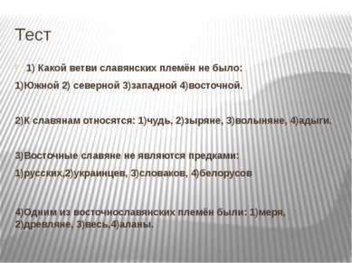 Тест 1) Какой ветви славянских племён не было: 1)Южной 2) северной 3)западной...