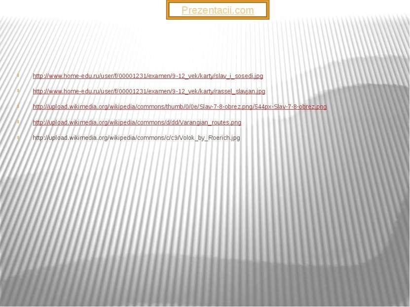 http://www.home-edu.ru/user/f/00001231/examen/9-12_vek/karty/slav_i_sosedi.jp...