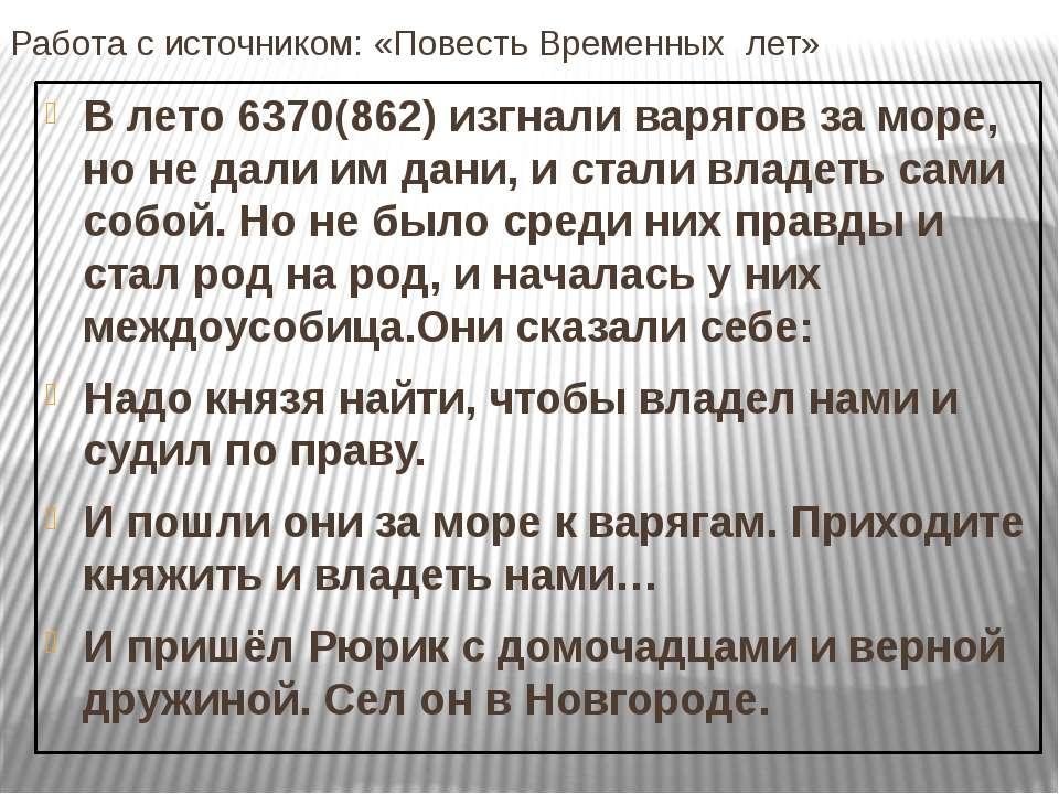 Работа с источником: «Повесть Временных лет» В лето 6370(862) изгнали варягов...