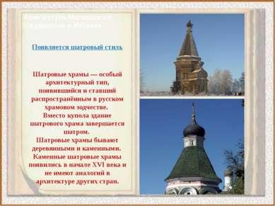 Архитектура Московского государства в XVI веке. Появляется шатровый стиль Шат...