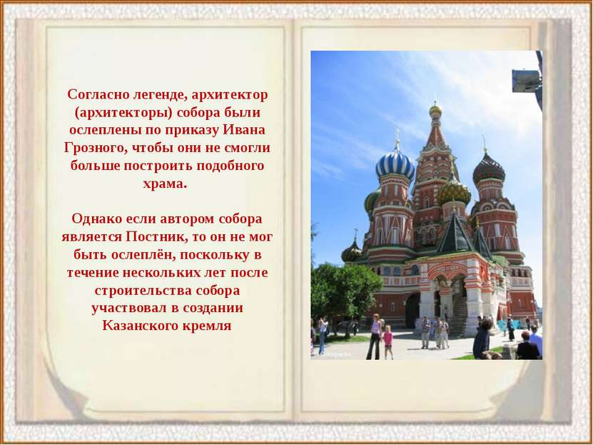 Согласно легенде, архитектор (архитекторы) собора были ослеплены по приказу И...