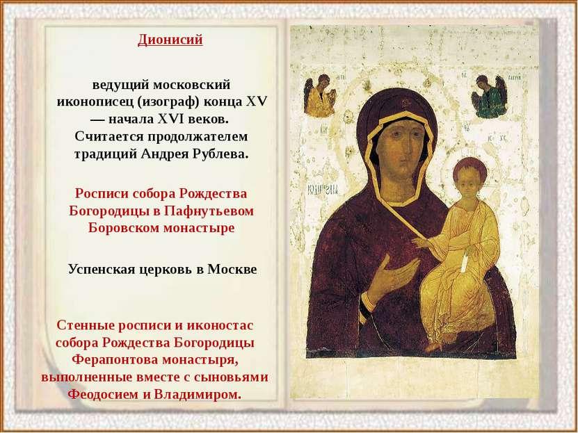 Дионисий ведущий московский иконописец (изограф) конца XV — начала XVI веков....
