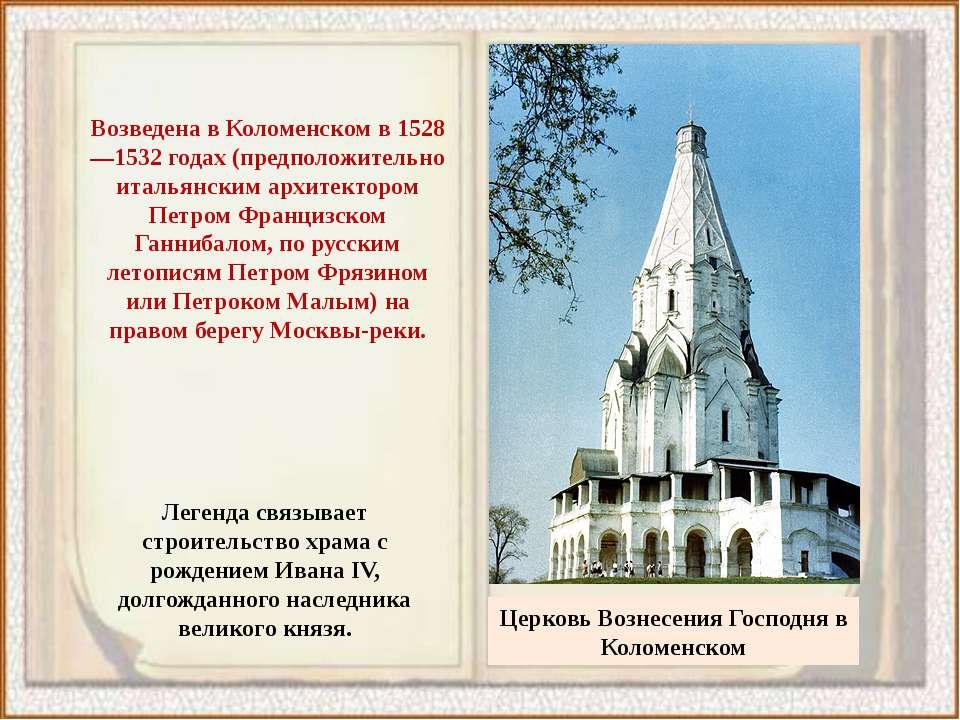 Возведена в Коломенском в 1528—1532 годах (предположительно итальянским архит...
