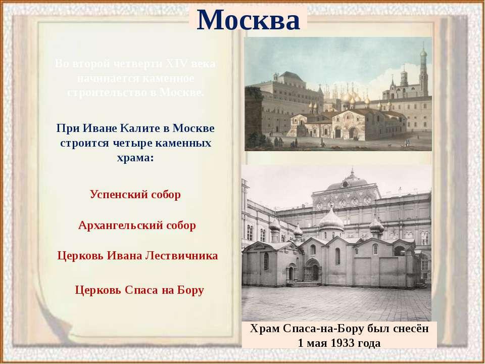 Москва Во второй четверти XIV века начинается каменное строительство в Москве...