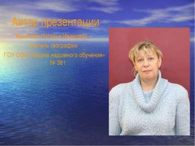 Автор презентации Яковлева Наталья Ивановна – учитель географии ГОУ СОШ «Школ...