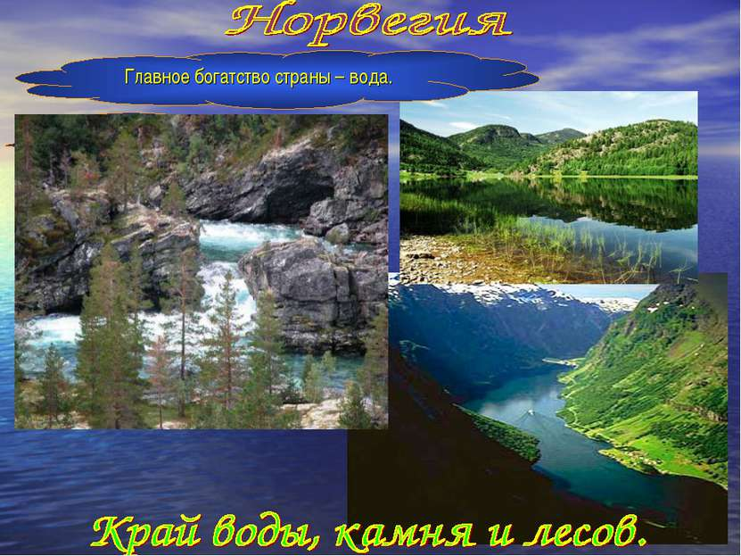 Главное богатство страны – вода.