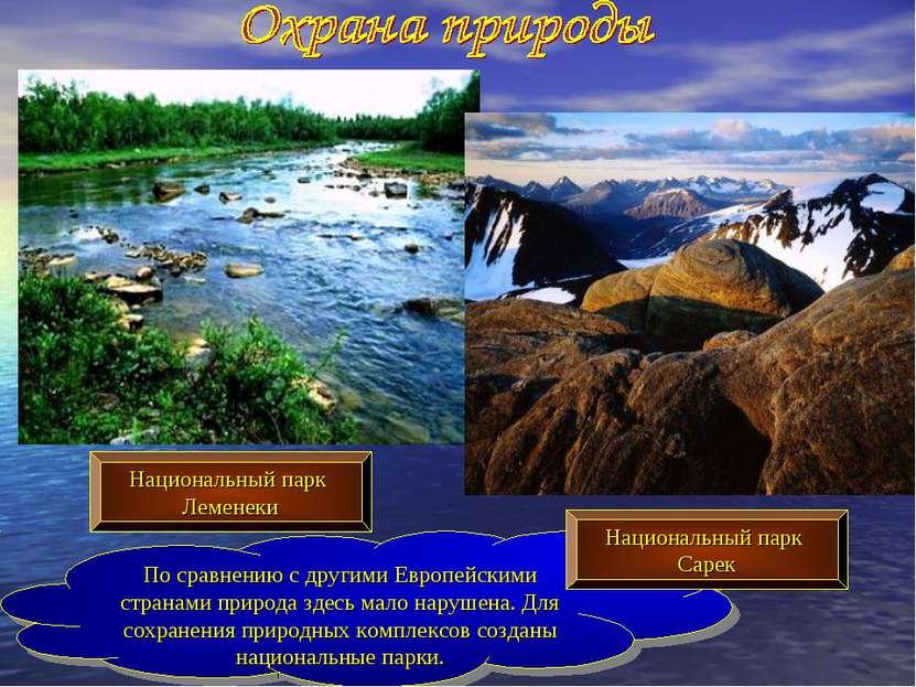 По сравнению с другими Европейскими странами природа здесь мало нарушена. Для...