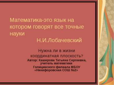Математика-это язык на котором говорят все точные науки Н.И.Лобачевский Нужна...