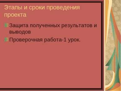 Этапы и сроки проведения проекта Защита полученных результатов и выводов Пров...