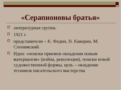 «Серапионовы братья» литературная группа. 1921 г. представители – К. Федин, В...