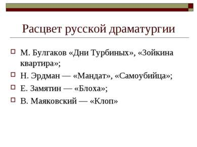 Расцвет русской драматургии М. Булгаков «Дни Турбиных», «Зойкина квартира»; Н...