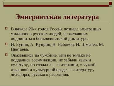 Эмигрантская литература В начале 20-х годов Россия познала эмиграцию миллионо...