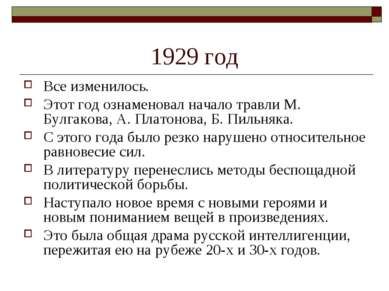 1929 год Все изменилось. Этот год ознаменовал начало травли М. Булгакова, А. ...