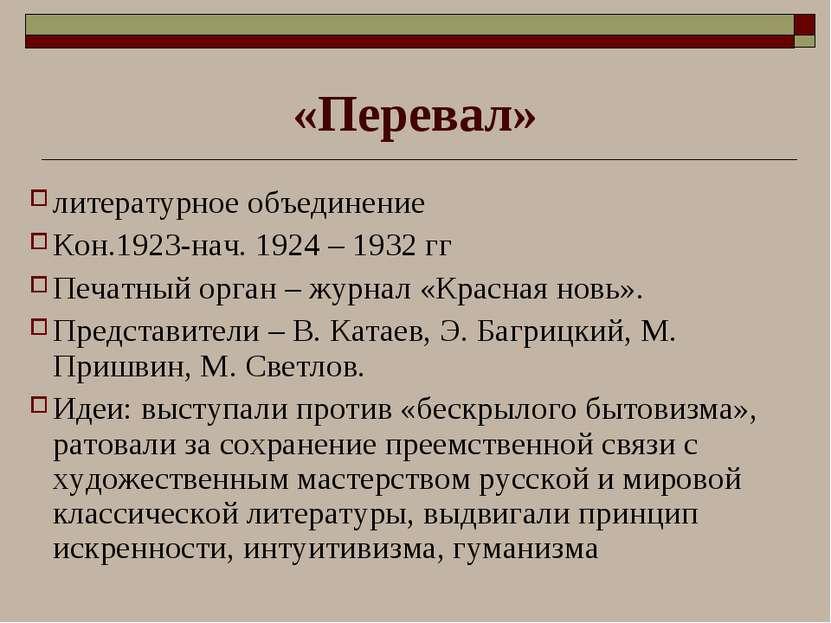 «Перевал» литературное объединение Кон.1923-нач. 1924 – 1932 гг Печатный орга...