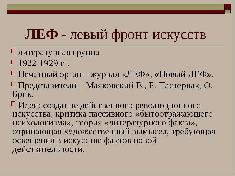 ЛЕФ - левый фронт искусств литературная группа 1922-1929 гг. Печатный орган –...