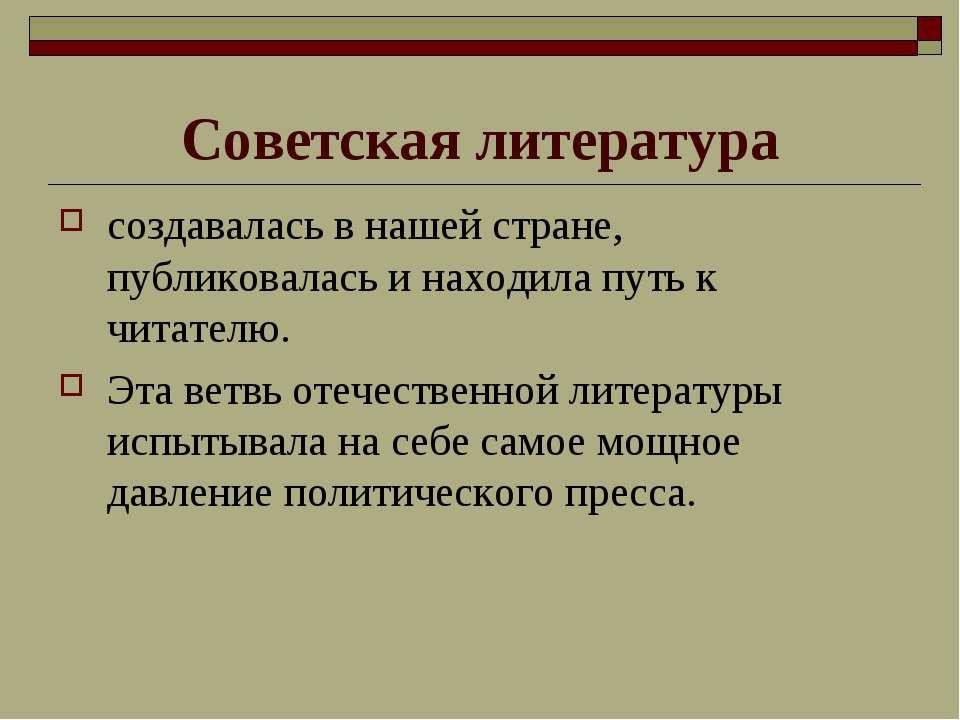Советская литература создавалась в нашей стране, публиковалась и находила пут...