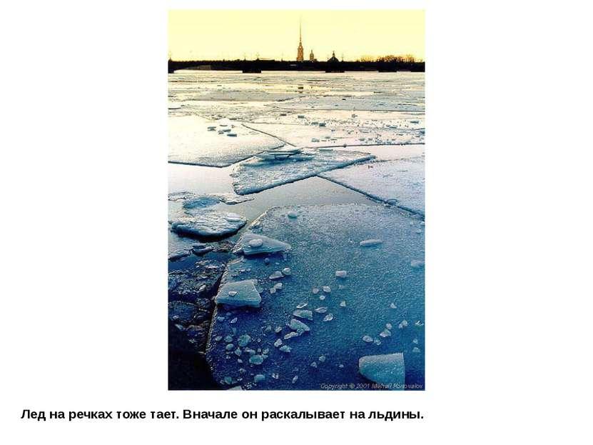Лед на речках тоже тает. Вначале он раскалывает на льдины.