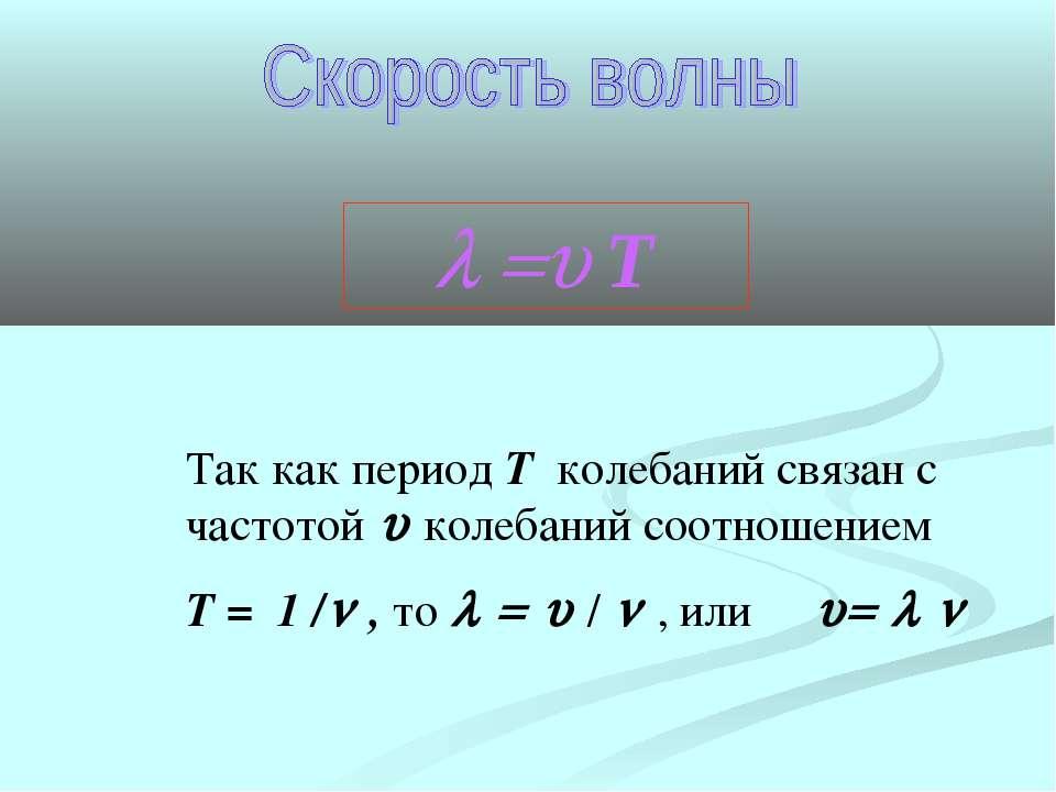 l =u T Так как период Т колебаний связан с частотой u колебаний соотношением ...