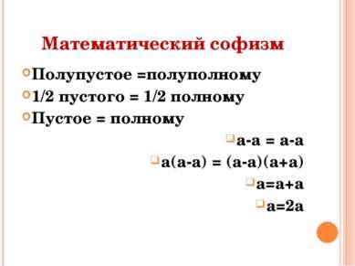 Математический софизм Полупустое =полуполному 1/2 пустого = 1/2 полному Пусто...