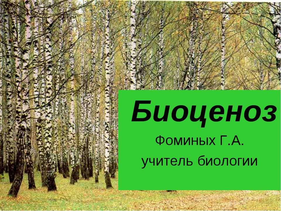 Биоценоз Фоминых Г.А. учитель биологии
