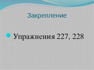 Закрепление Упражнения 227, 228