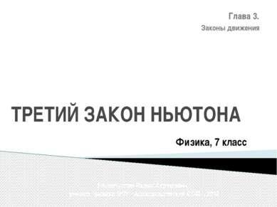 ТРЕТИЙ ЗАКОН НЬЮТОНА Законы движения Рахматуллин Радик Акрамович, учитель физ...