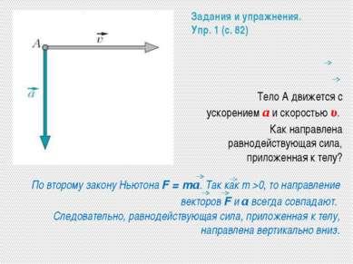 Задания и упражнения. Упр. 1 (с. 82) Тело А движется с ускорением а и скорост...