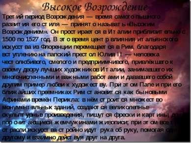Высокое Возрождение Третий период Возрождения— время самого пышного развития...