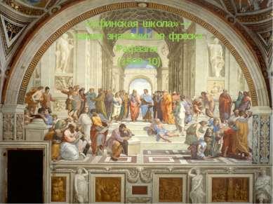 «Афинская школа»— самая знаменитая фреска Рафаэля (1509-10)