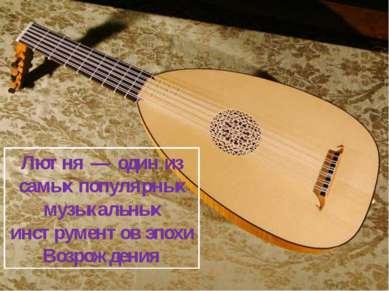 Лютня— один из самых популярных музыкальных инструментов эпохи Возрождения