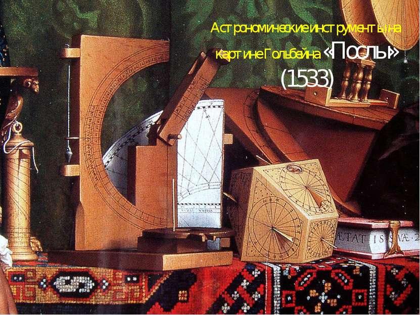 Астрономические инструменты на картине Гольбейна «Послы» (1533)