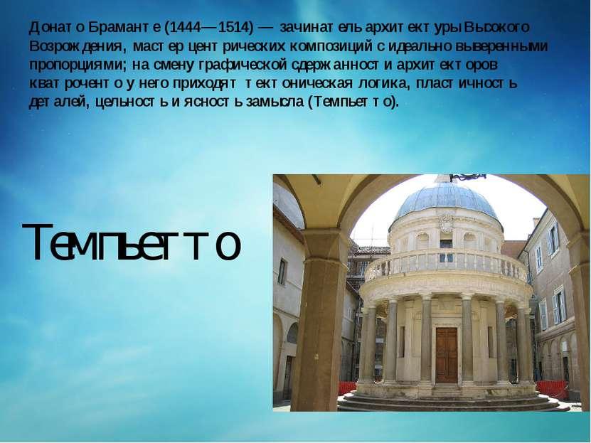 Донато Браманте (1444—1514)— зачинатель архитектуры Высокого Возрождения, ма...