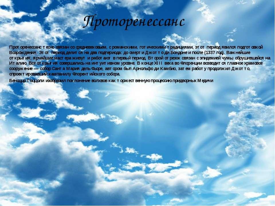 Проторенессанс Проторенессанс тесно связан со средневековьем, с романскими, г...