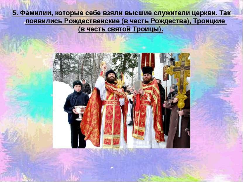 5. Фамилии, которые себе взяли высшие служители церкви. Так появились Рождест...