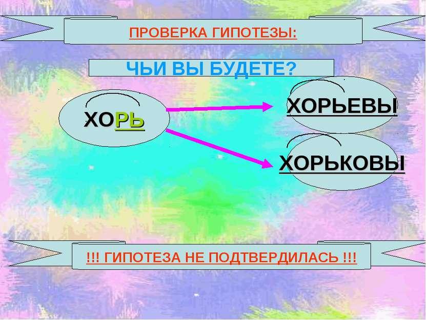 ПРОВЕРКА ГИПОТЕЗЫ: ХОРЬ ЧЬИ ВЫ БУДЕТЕ? ХОРЬКОВЫ ХОРЬЕВЫ !!! ГИПОТЕЗА НЕ ПОДТВ...