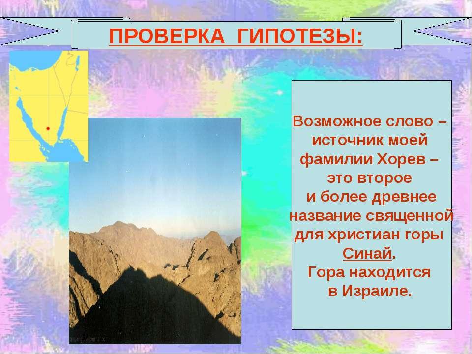 ПРОВЕРКА ГИПОТЕЗЫ: Возможное слово – источник моей фамилии Хорев – это второе...