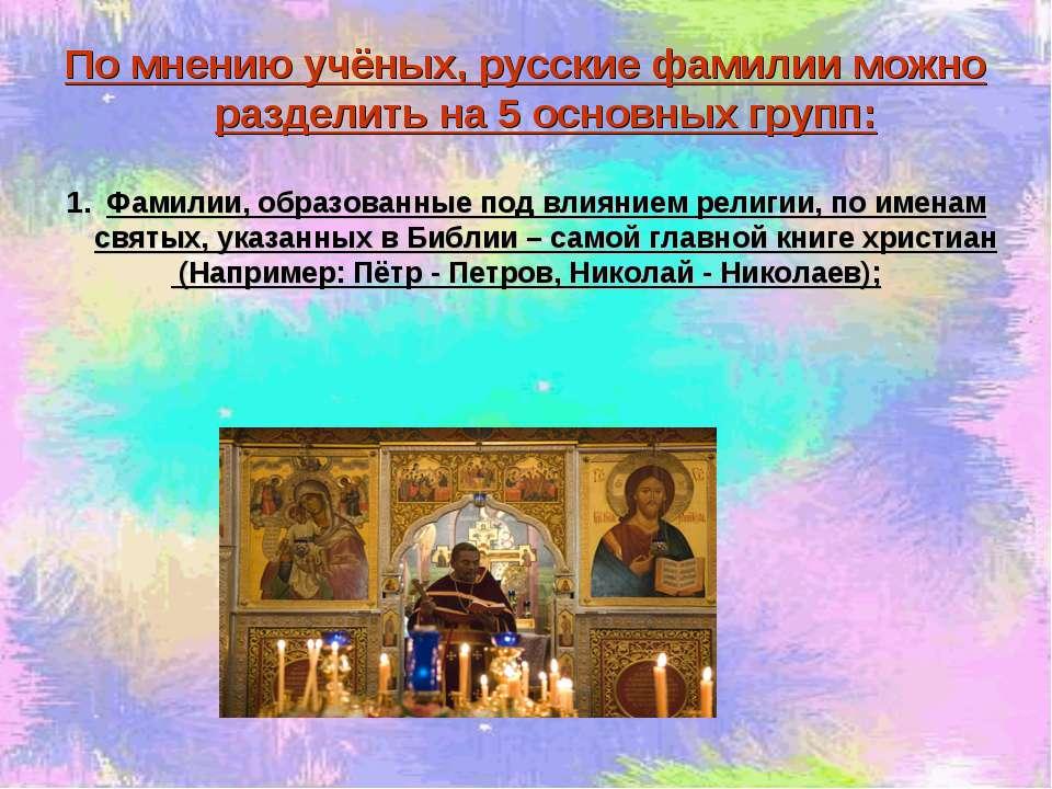 По мнению учёных, русские фамилии можно разделить на 5 основных групп: Фамили...