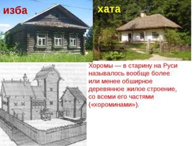 Хоромы — в старину на Руси называлось вообще более или менее обширное деревян...