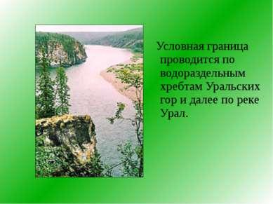 Условная граница проводится по водораздельным хребтам Уральских гор и далее п...