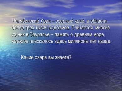 Челябинский Урал – озерный край, в области более трех тысяч водоемов. Считает...