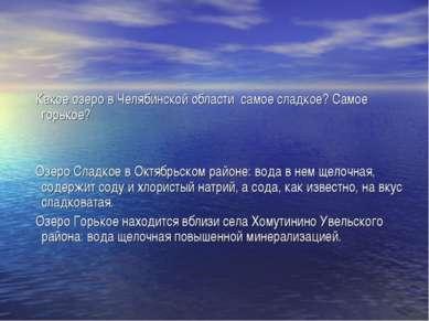 Какое озеро в Челябинской области самое сладкое? Самое горькое? Озеро Сладкое...