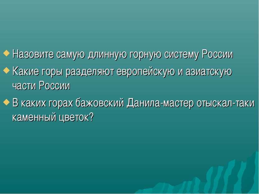 Назовите самую длинную горную систему России Какие горы разделяют европейскую...